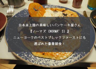 日本未上陸のパンケーキ店「ノーマズ」ニューヨークのおすすめ朝食