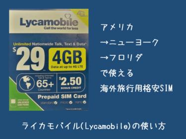 アメリカ(ニューヨーク、フロリダ)で使える海外旅行用格安SIM【ライカモバイル(Lycamobile)】の使い方