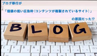 ブログ移行が「コンテンツが複製されているサイト」の原因だった!