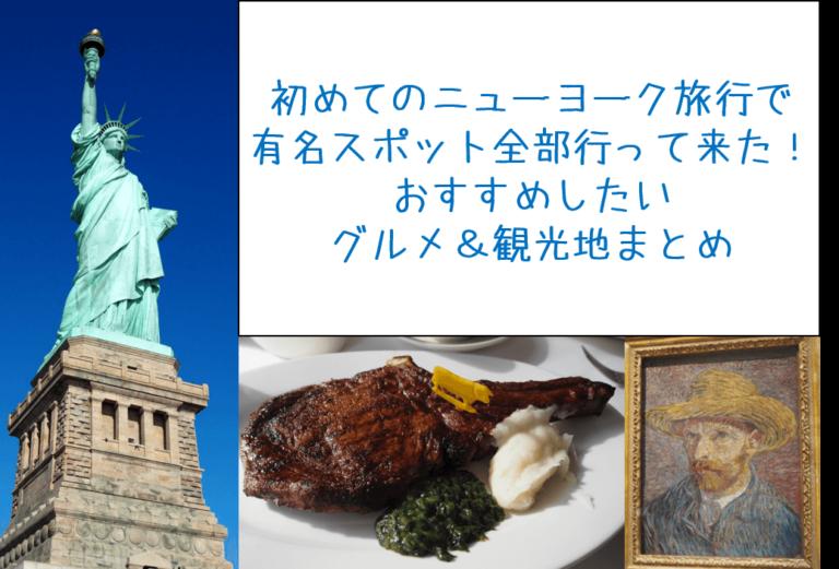 初めてのニューヨーク旅行