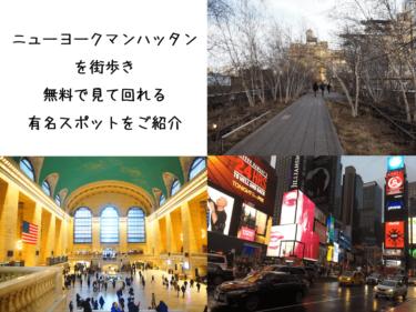 ニューヨークマンハッタンを街歩き 無料で見て回れる有名スポット
