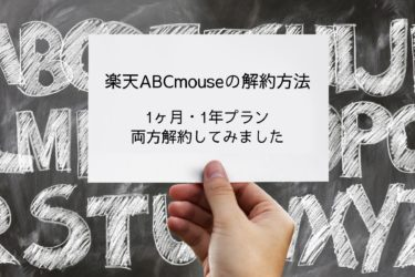 abcmouse解約