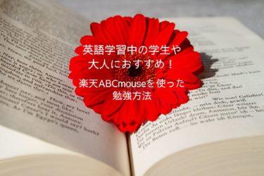楽天ABC勉強方法