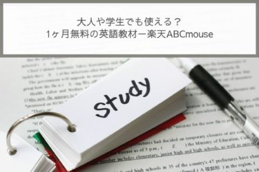 楽天ABCmouse