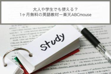 大人や学生でも使える?1ヶ月無料の英語教材-楽天ABCmouse