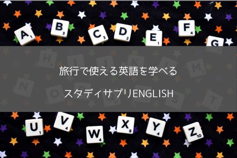 旅行で使える英語