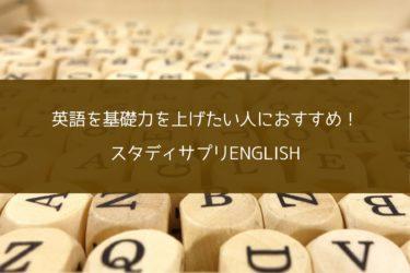 英語を基礎力を上げたい人におすすめ!スタディサプリENGLISH